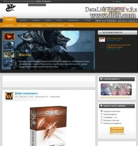 WorldofWarcraft для DLE шаблон игры World of Warcraft