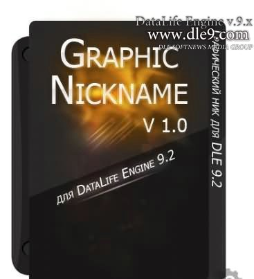 Graphic Nickname v1.0 DLE ��������� ���� �����������