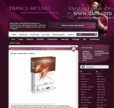 Trance-mp3 DLE ������
