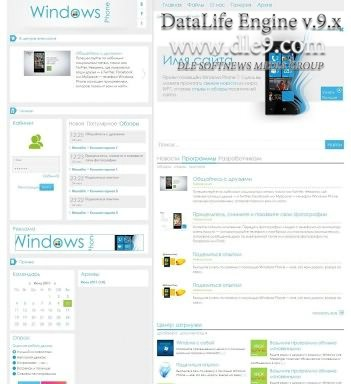 Шаблон для DLE Windows Phone 7 v2 (Оригинал)