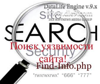 Find-Info полезный скрипт показывает права доступа на файлы