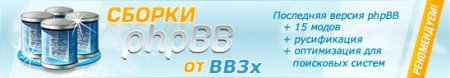 PhpBB 3.0.8 BB3x Expand Сборка форума русская локализация