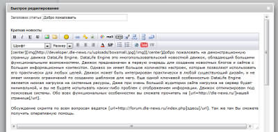 Скачать DLE DataLife Engine v.9.6 Press Release