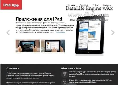 Шаблоны на dle 9 6 ipad app все для темы