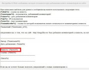 Хак Dle Mail Comments NewsTitle