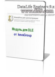 Модуль для DLE Registration for invite v3.2