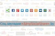 JumpSocialShare на DLE