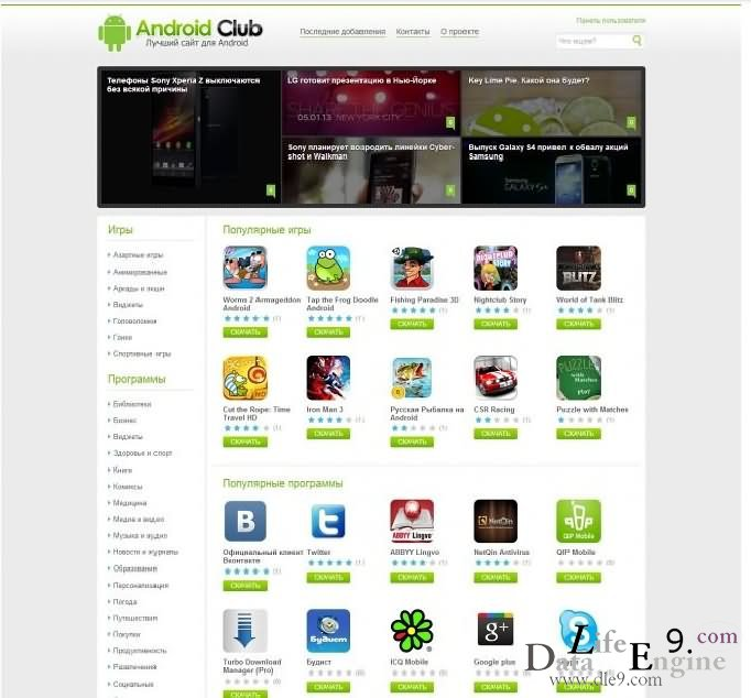 Игры Android Dle