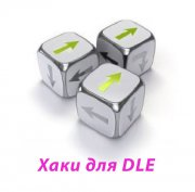 DLE хаки для DataLife Engine 9.x