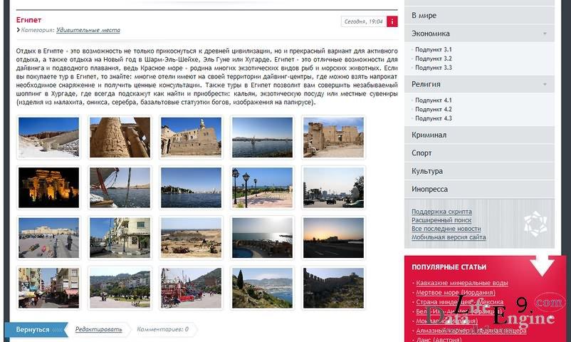 Движок для сайта фотографий