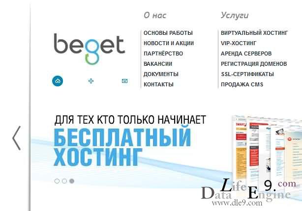 Сайт хостинг провайдера Бегет. заходим на сайт Бегет.