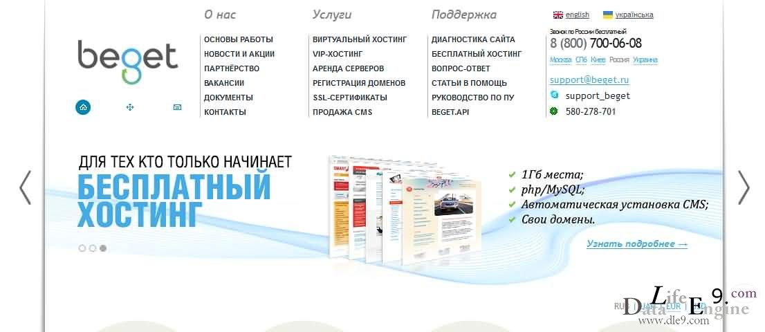 Бесплатный хостинг без рекламы 2010 запасной сайт севастополь инфо