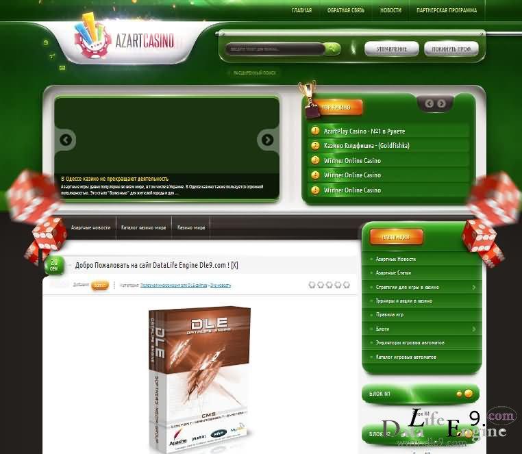 Dle шаблоны сайтов азартные игры игровые автоматы бездепозитные бонус при регистрации