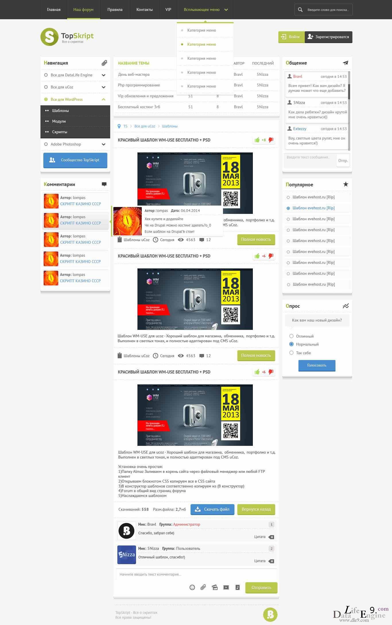 Дизайн макет сайта цена