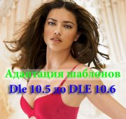 ��������� �������� Dle 10.5 �� DLE 10.6