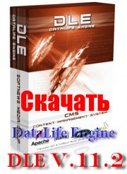 DLE 11.2 DataLife Engine v.11.2 Press Release