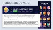 Horoscope для DLE