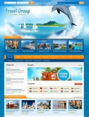 Travel Group для DLE 13.2 Test-Templates